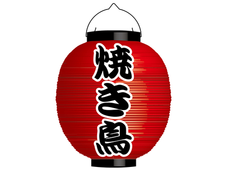 Lantern (yakitori)