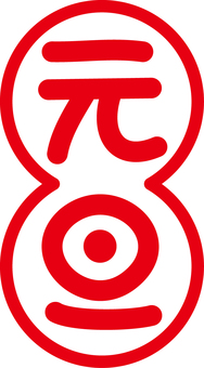 New Year's card _ letter _ New Year's Day _ Hanko style _ 09