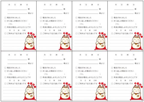 Phone memo invitation cat eight consecutive