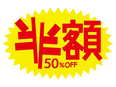Half price mark