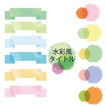 수채화 풍 제목