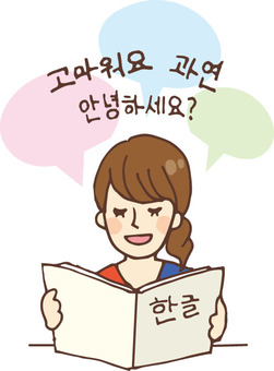 People who read books (Language / Korean)