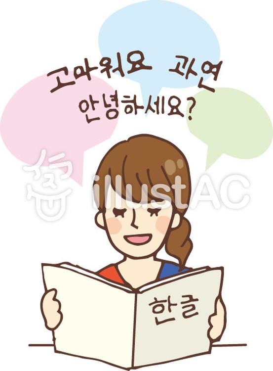 本を読む人語学韓国語イラスト No 435231無料イラストなら