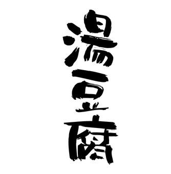 Pen text soup tofu