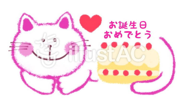 お誕生日おめでとう猫イラスト No 510121無料イラストなら