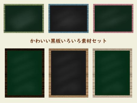 可愛的黑板各種材料集