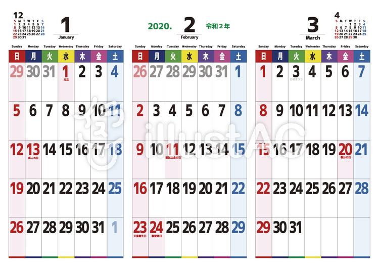 カレンダー 2020年1月~3月イラスト , No 1539612/無料イラスト