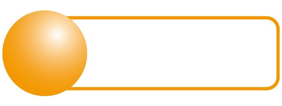 球形框架(橙色)