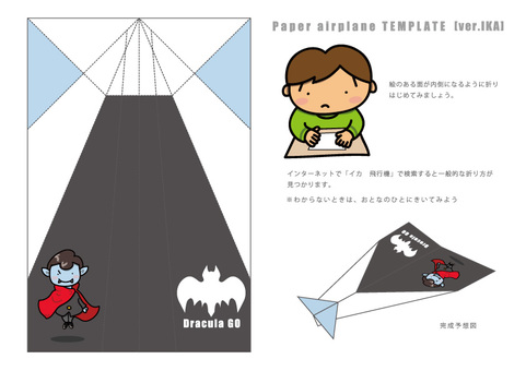 Squid paper pattern airplane template (Dracula)