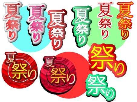 夏祭りの文字(立体的)詰め合わせ