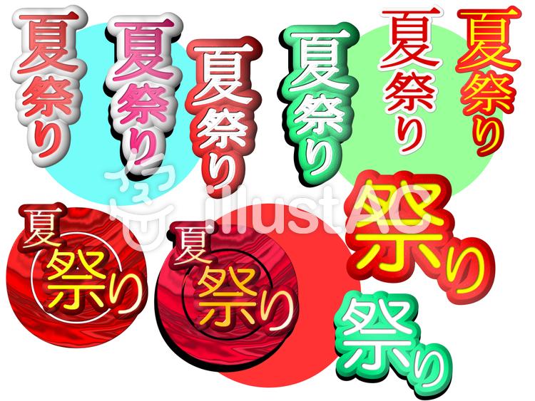 夏祭りの文字(立体的)詰め合わせのイラスト