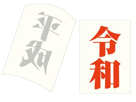 平成から新元号 令和へ 素材