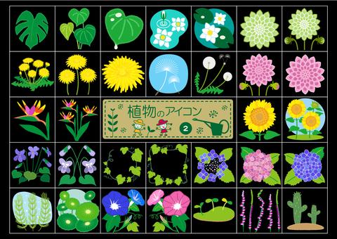 Plant icon 5 (32 types, black)