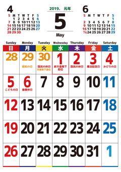 Calendar May, May 2019 Vertical