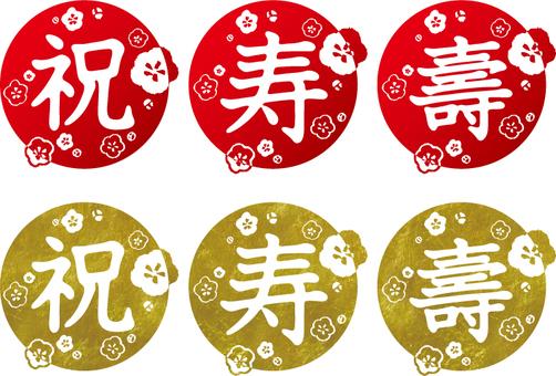 祝寿 부키 매화 모양