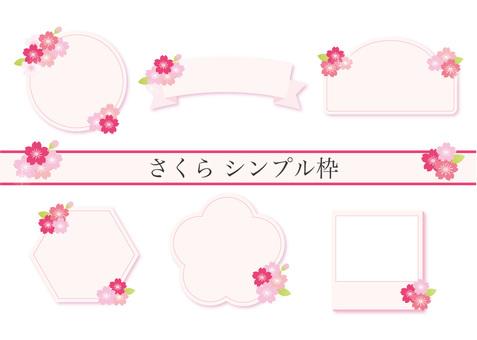 桜枠 세트