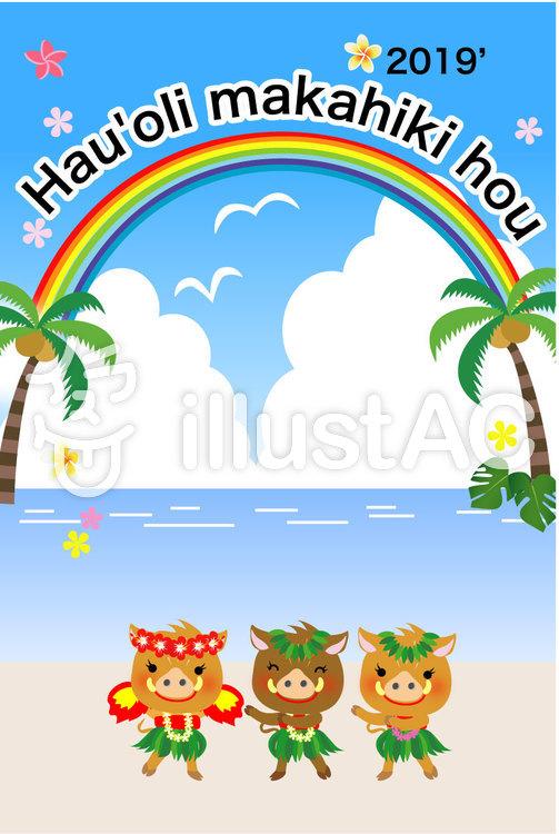 ハワイアン年賀状010のイラスト