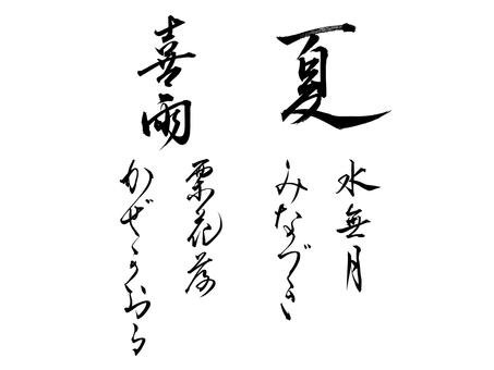 Calligraphy writing 1