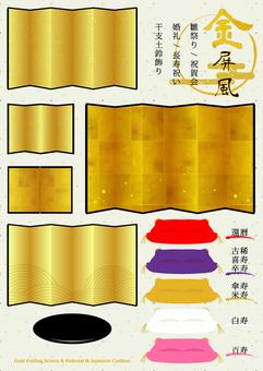 金屏風と長寿祝いの座布団