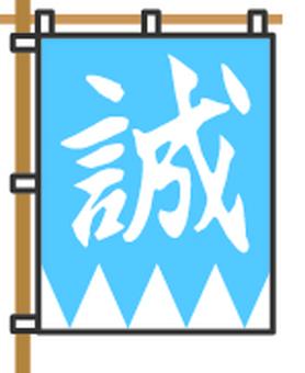 Shinsengumi riding