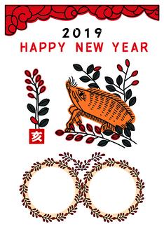 New year's card · Wild boar's boar -5