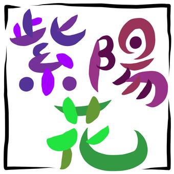 Calligraphy writing hydrangea color hanko