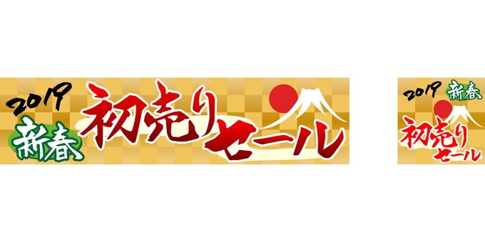 New Year's first sale banner