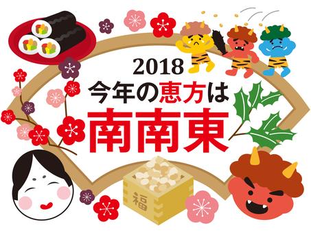 Setsubun image 15