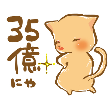 Neko is 3.5 billion