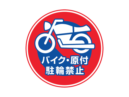 Bicycle parking (motorcycle)