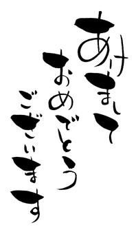 """연하 소재 """"새해 복 많이 받으세요""""2"""