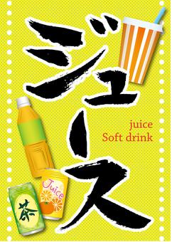 Street juice POP