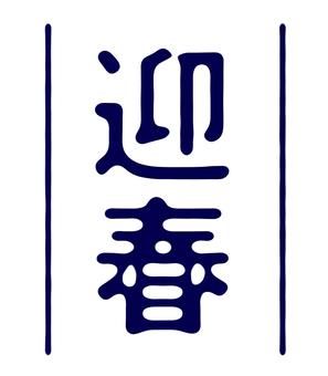 Chaochun (thin stamp)