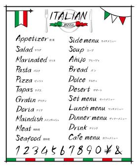 イタリアンメニューの文字