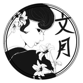 Fumizuki (July)
