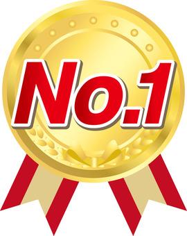Medal No.1