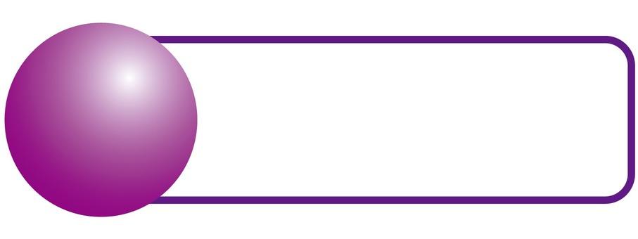 球形框架(紫色)