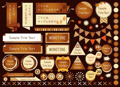 가을 초코 색상 레이블 VOL.2