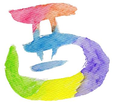 Unitary (watercolor) 2