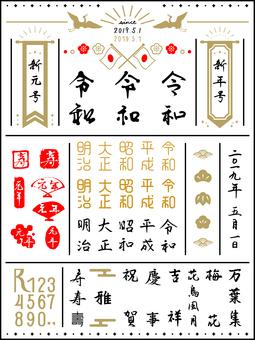 令和_手書き文字セット