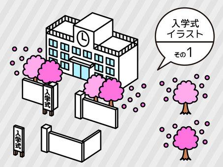 Entrance ceremony, cherry blossom, school illustration <1>