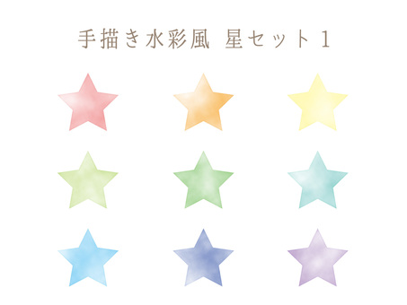 Watercolor hand drawn style star set 1
