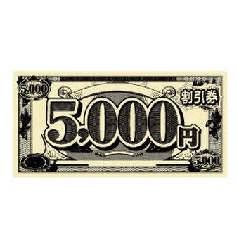5000 yen ticket
