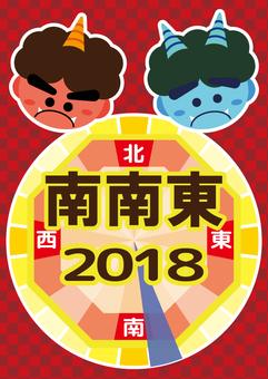 恵方方角表-07(2018年)