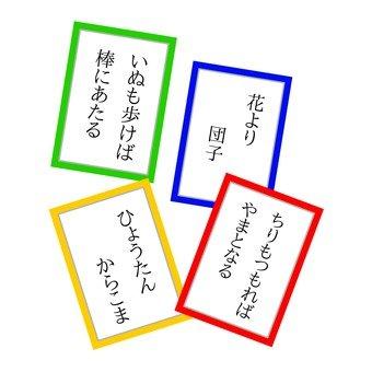 Karuta (reading card)