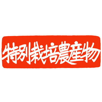 """Brush character Hanko """"Specially grown agricultural products"""""""