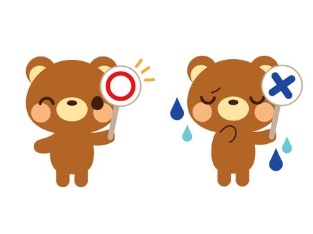 곰 마루바쯔