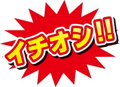 Ichoshi