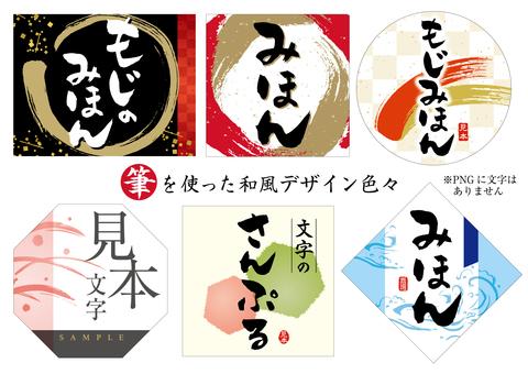 Japanese style design with brush