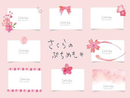 Cherry blossom frame set ver 35